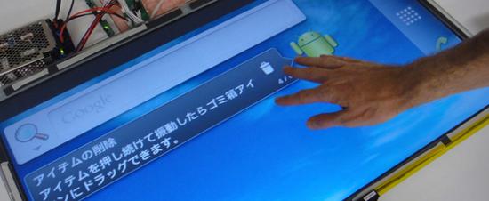 Большой Android-дисплей