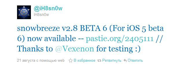 Вышел джейлбрейк для iOS 5 beta 6