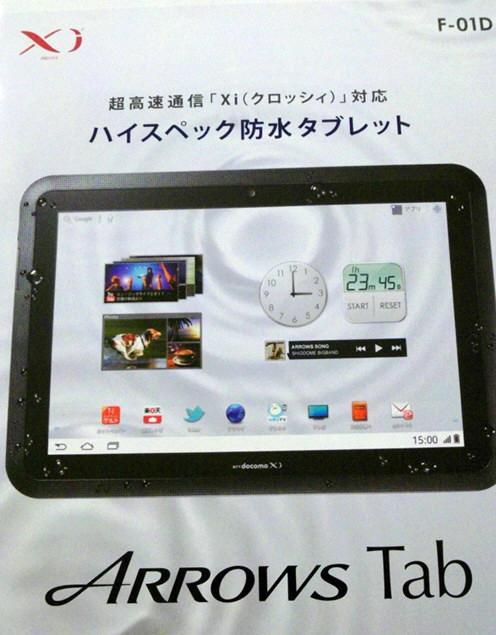 Fujitsu Arrows Tab - водонепроницаемый Android-планшетник