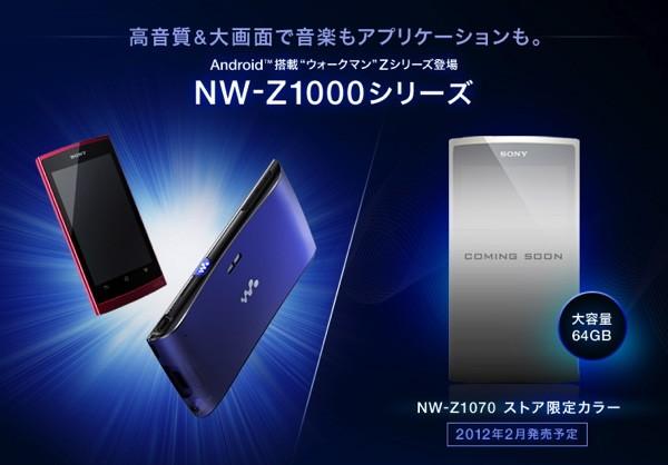 Sony Walkman NW-Z1000 - мощный медиаплеер на базе Android