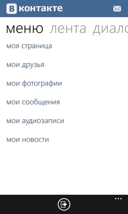 Официальное приложение ВКонтакте для Windows Phone