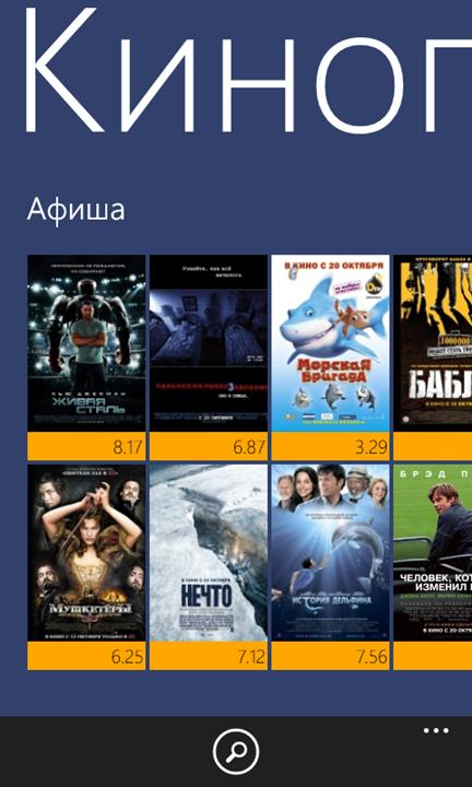 Приложение от КиноПоиск.Ru для Windows Phone