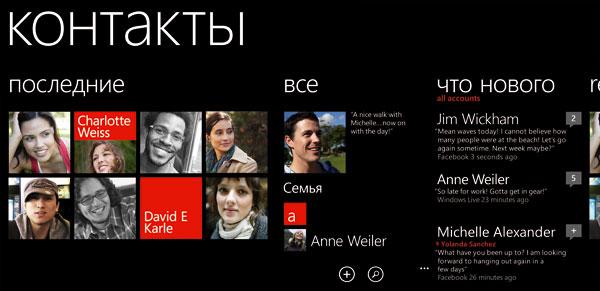Windows Phone 7.5 Mango на практике