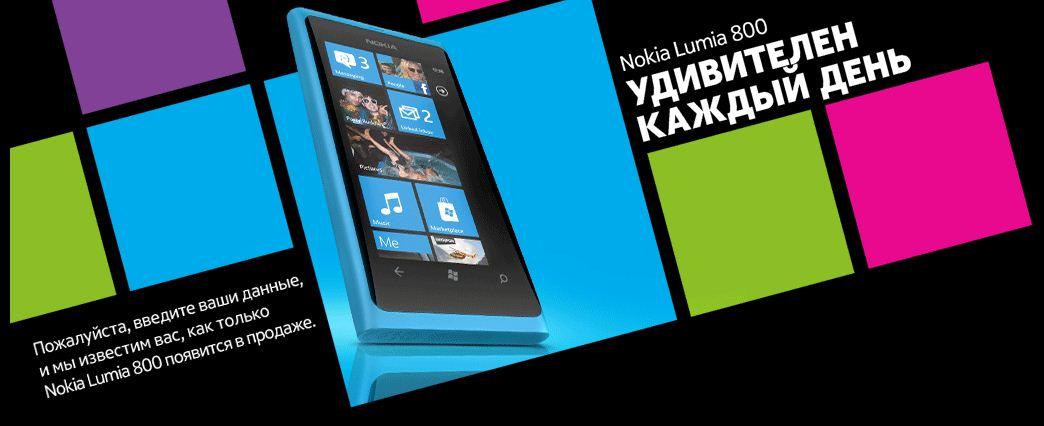 Nokia начала прием предварительных заказов на Lumia 800