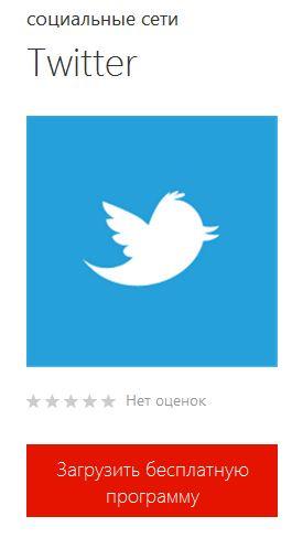 В российском Marketplace появился официальный Twitter-клиент