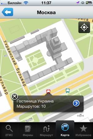 Компания 2GIS выпустила своё приложение для iPhone