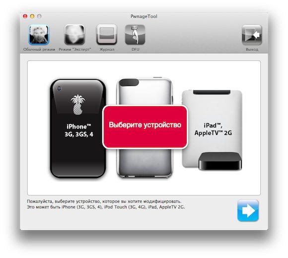 Обновление PwnageTool для iOS 5.0.1