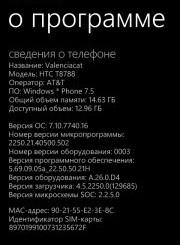Обновление для Windows Phone