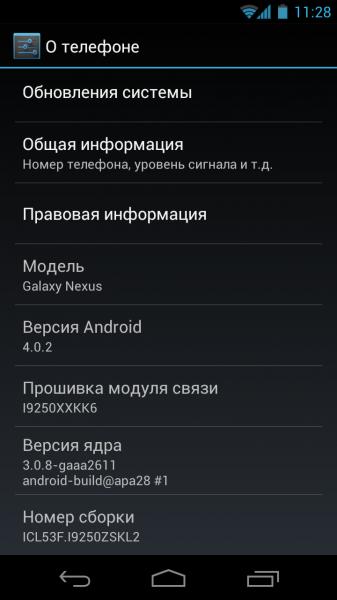Выход обновления для Samsung Galaxy Nexus