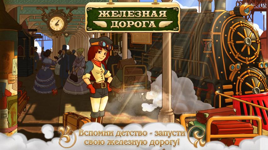 «Железная дорога» - оригинальная игра в жанре «строительства городов»
