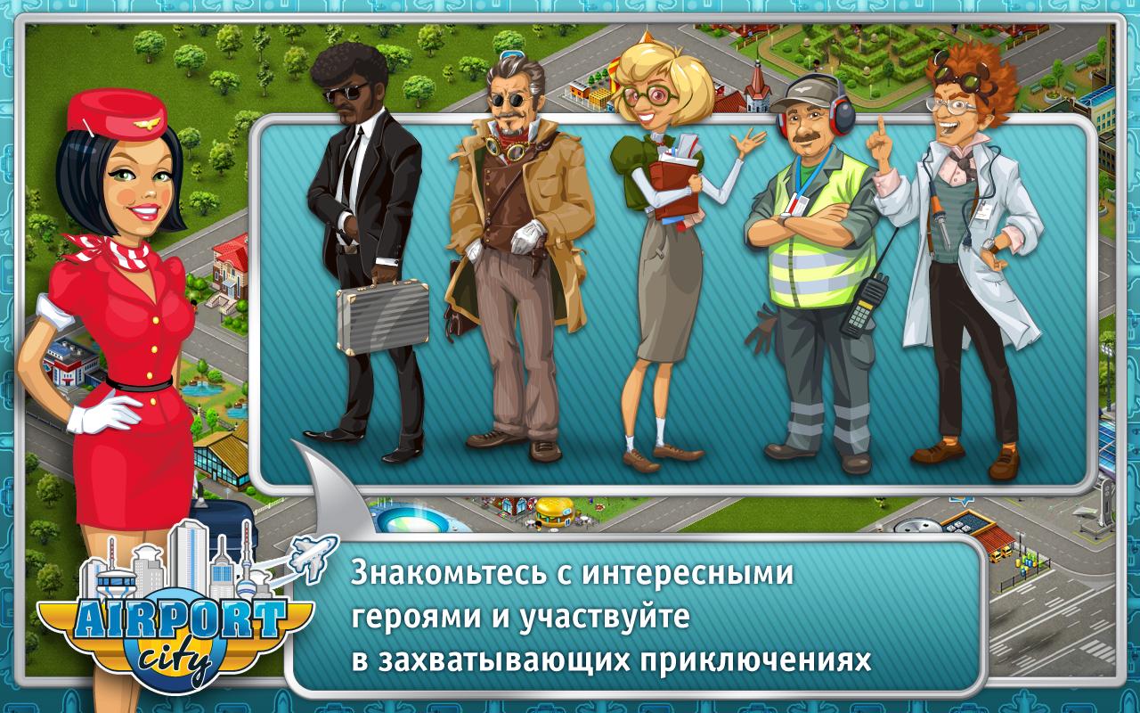 "Анонс игры ""Аэропорт-Сити"" от Game Insight"
