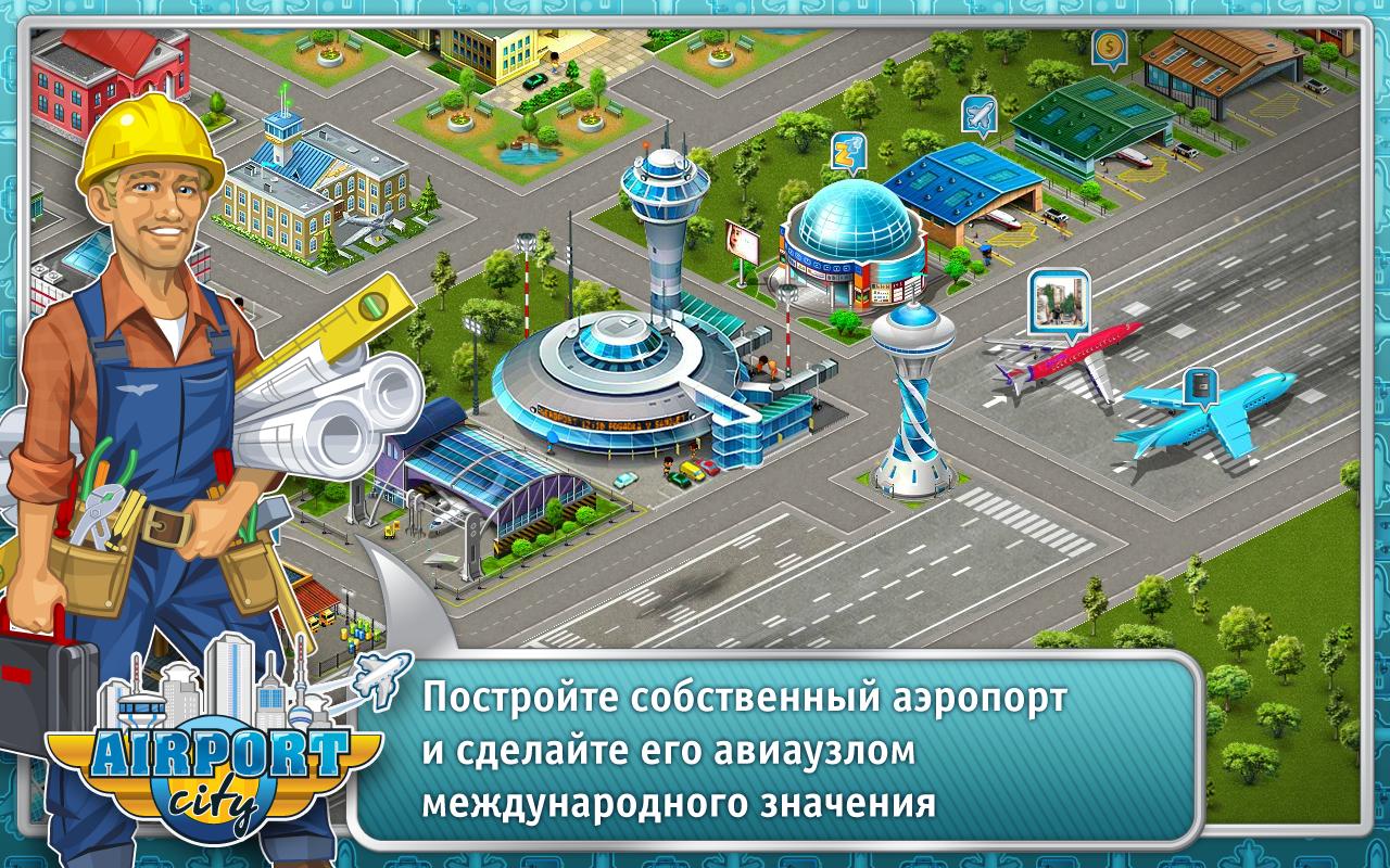 игра экономическая стратегия аэропорт