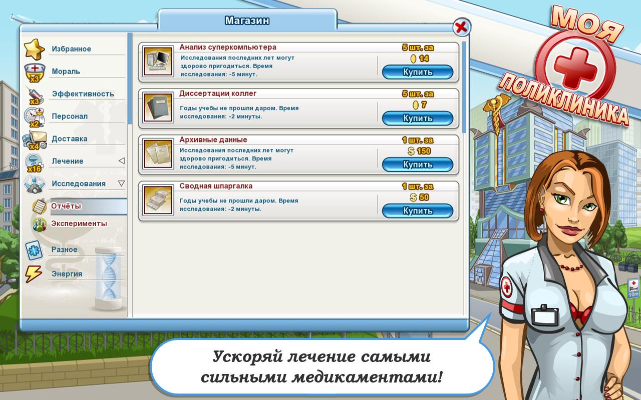 """Игра """"Моя Поликлиника"""" от Game Insight"""