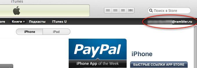 Возврат денег за приложения в App Store