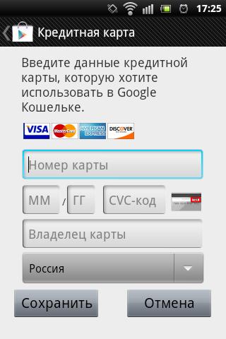 Небольшой FAQ по покупке и возврату приложений в Google Play Market