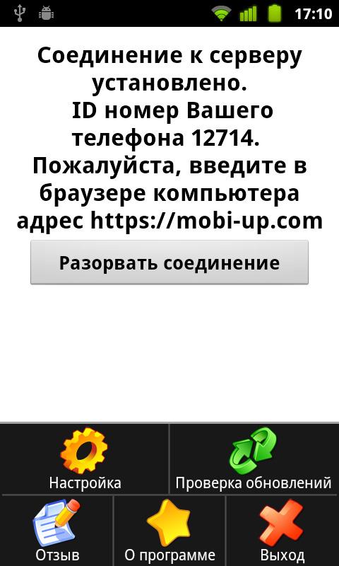 Mobi-Up - sms с компьютера