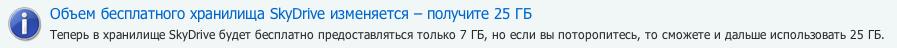 Сохраняем 25 Гб бесплатного персонального хранилища в SkyDrive