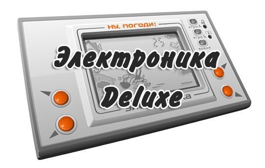 Электроника Deluxe или возвращение легендарного Волка