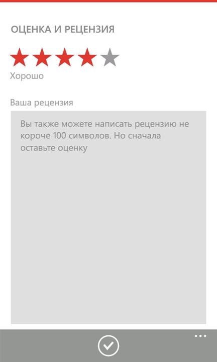 """Приложения """"Афиша"""" для Windows Phone"""