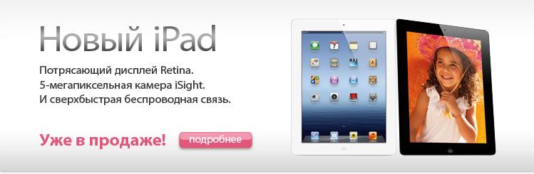 Продажи нового iPad в России стартуют сегодня