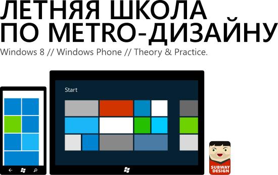 Metro-школа в Москве