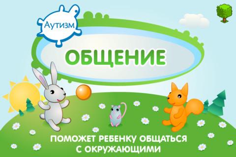 В App Store появилось приложение для адаптации детей-аутистов