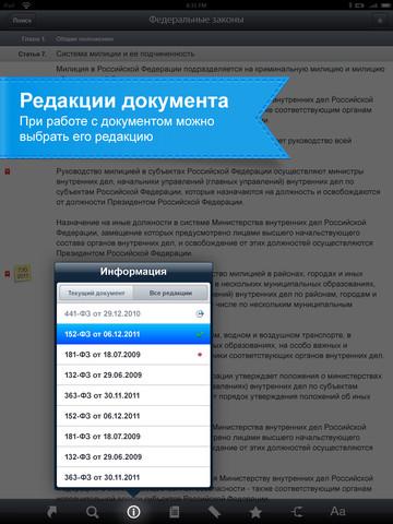 Приложения Право.ru - законодательство и судебная практика на вашем iOS-гаджете