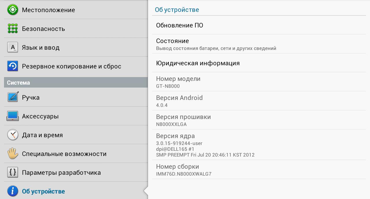 Часть 1. Детализированный обзор Samsung Galaxy Note 10.1