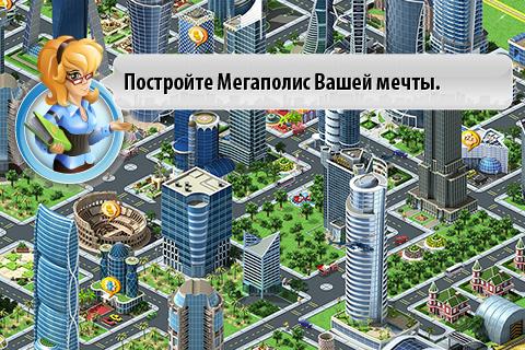"""Экономическая стратегия """"Мегаполис"""" для Android"""