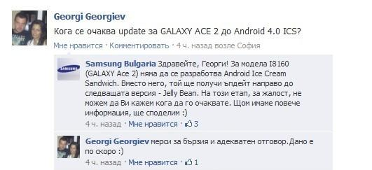 Компания Samsung поставила в очередь на обновление до Jelly Bean сразу 2 своих смартфона