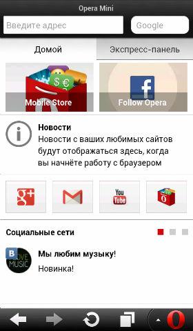 Opera Mini 7.5 вышла на Android