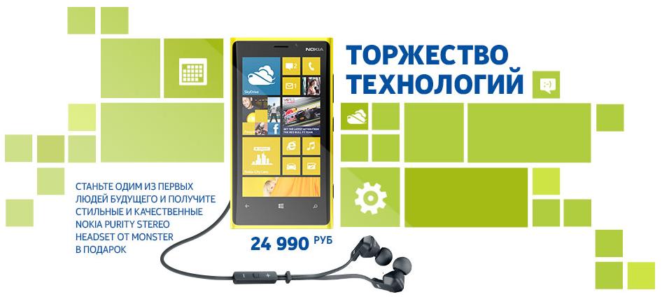 Nokia Lumia 920 и Lumia 820 доступны для предзаказа в России