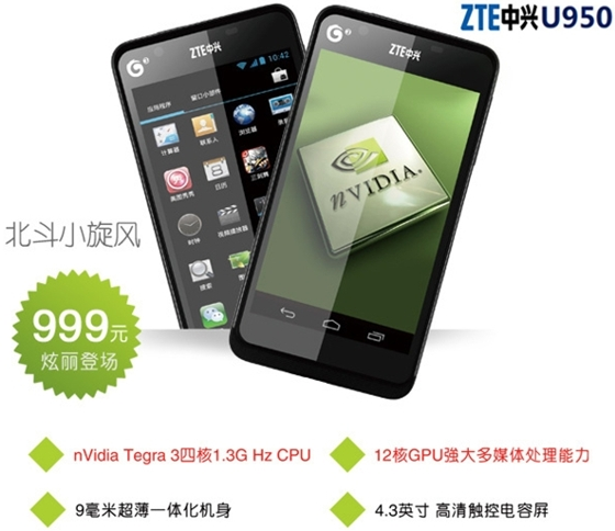 Смартфон ZTE U950 на Nvidia Tegra 3 за $160
