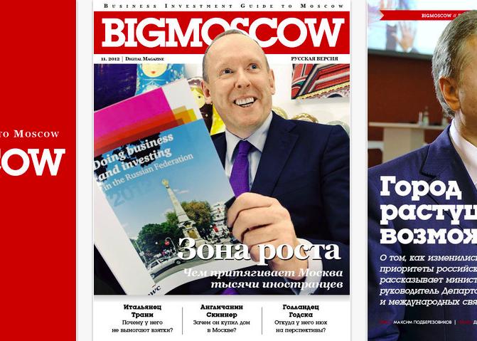 Журнал BIGMOSCOW: как иностранцу делать бизнес в Москве