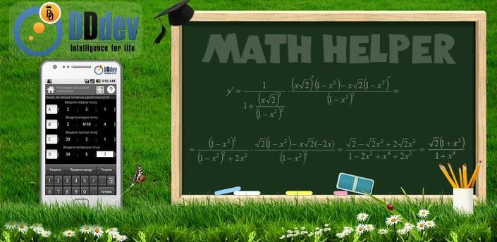 Math Helper 2.1 для решения сложных математических задач