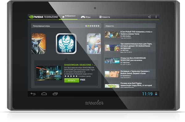 Анонс Wexler.TAB 7t на платформе Nvidia Tegra 3