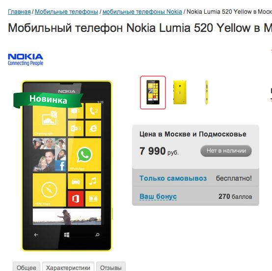 Официальная российская стоимость Nokia Lumia 520