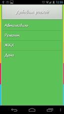 Finance Assistant: мобильная копилка для Android