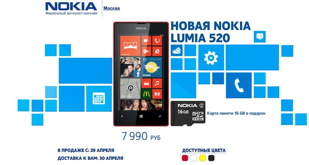 Официальная стоимость и дата выхода Nokia Lumia 520