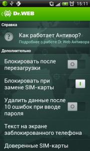 Вышел Dr. Web для Android 8.0