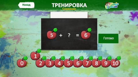 «Магические раскраски» для iOS и Android: математика для самых маленьких