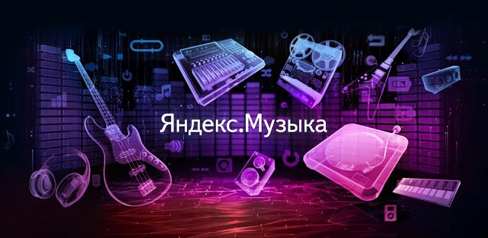 Яндекс.Музыка выпустила клиент для Android