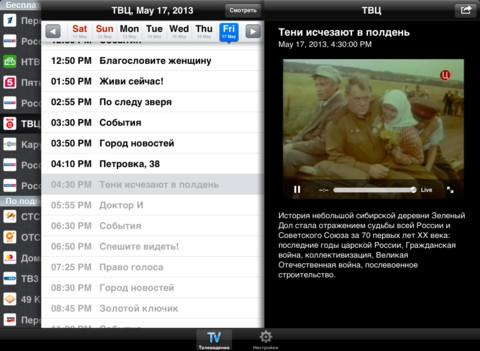 Телевидение онлайн с помощью Peers.TV доступно пользователям iOS и Android
