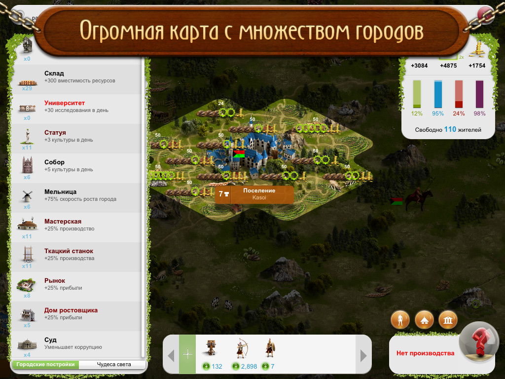 """""""Судьба Нации"""" - бесплатная многопользовательская стратегия для iPad"""