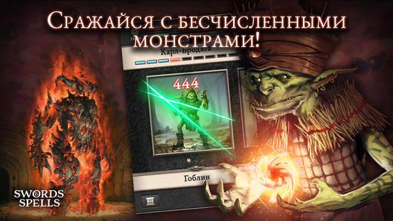 Xyrality выпустила фэнтезийную MMORPG Swords and Spells для iOS