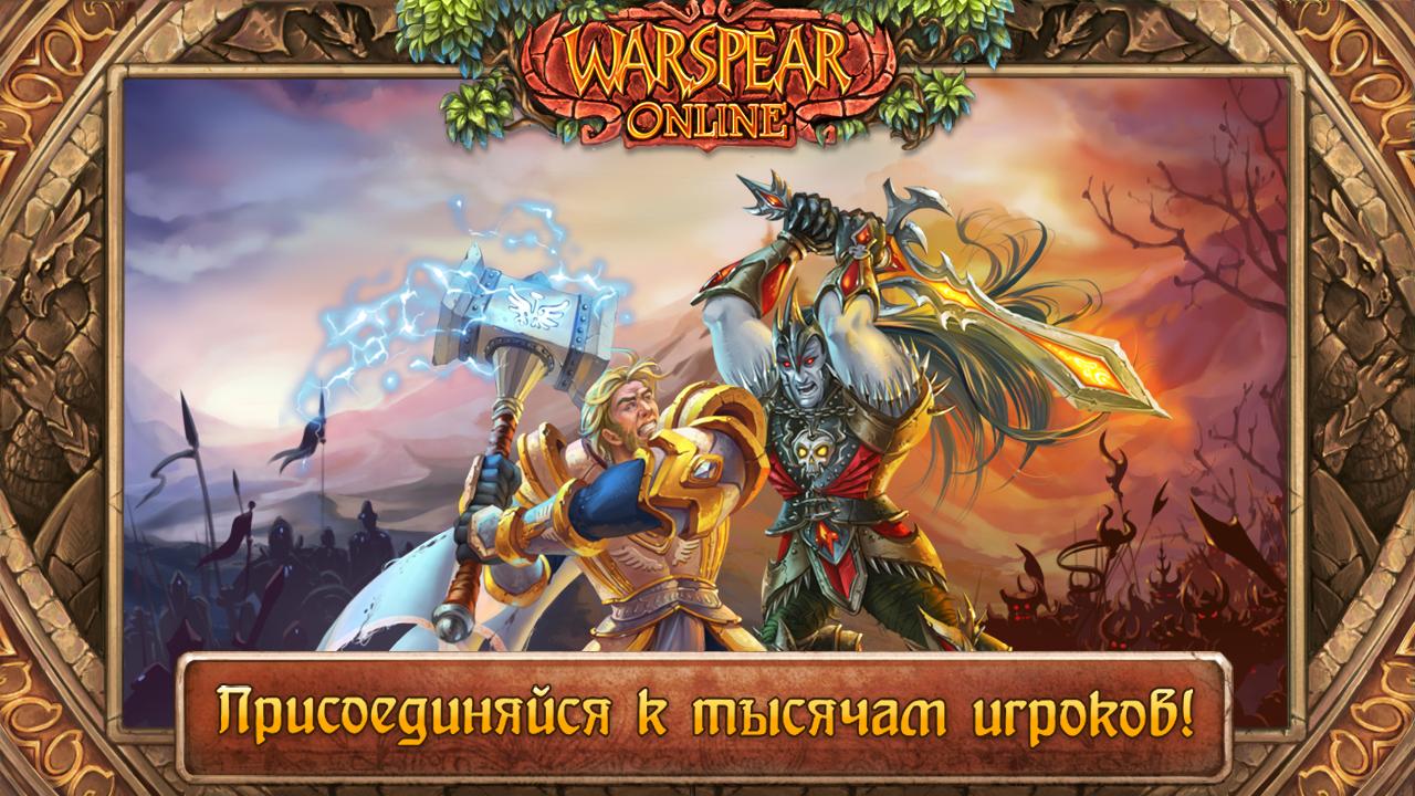 Warspear Online: лучшая мобильная MMORPG 2013 года доступна для Windows Phone 8