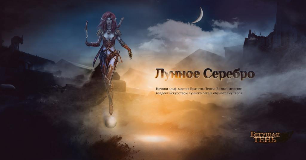 Game Insight представляет персонажей игры «Бегущая Тень»