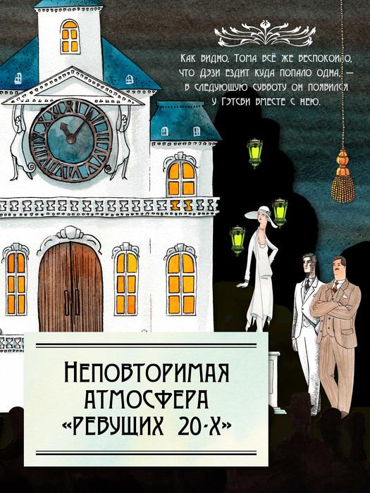 great_gatsby_book_05
