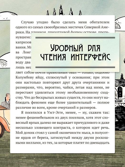 great_gatsby_book_08