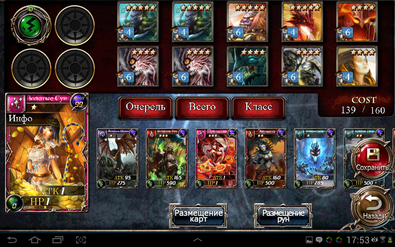 Карточная игра «Легенды четырех империй»